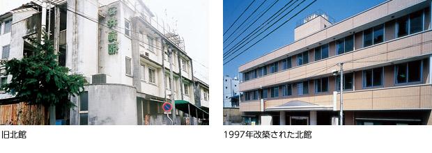 「旧北館」と1997年に改築された「北館」