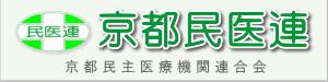 京都民主医療機関連合会