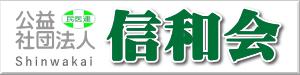公益社団法人信和会