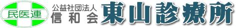 公益社団法人信和会 東山診療所