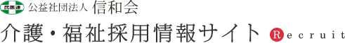 介護・福祉採用情報サイト